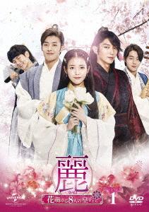 麗<レイ>~花萌ゆる8人の皇子たち~ DVD-SET1(お試しBlu-ray付)