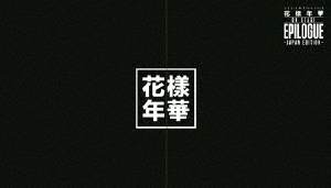 防弾少年団/2016 BTS LIVE <花様年華 on stage:epilogue>~Japan Edition~(豪華初回限定盤)(Blu-ray Disc)