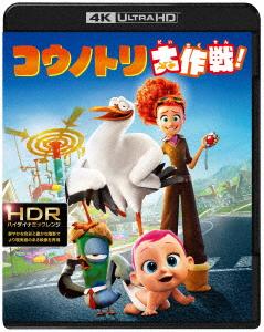 コウノトリ大作戦!(4K ULTRA HD+3Dブルーレイ+ブルーレイ)