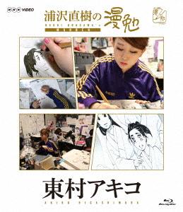 浦沢直樹の漫勉 東村アキコ(Blu-ray Disc)