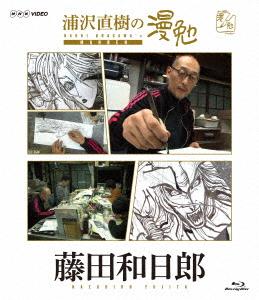 浦沢直樹の漫勉 藤田和日郎(Blu-ray Disc)