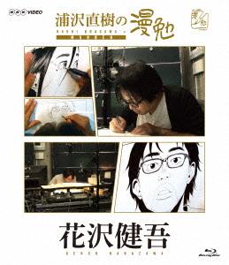 浦沢直樹の漫勉 花沢健吾(Blu-ray Disc)