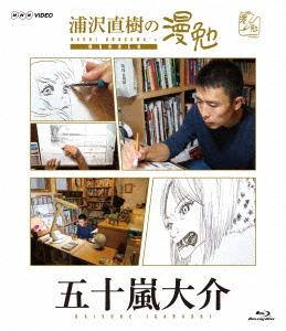 浦沢直樹の漫勉 五十嵐大介(Blu-ray Disc)