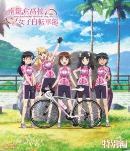 南鎌倉高校女子自転車部 特別編(Blu−ray Disc):イーベストCD・DVD館