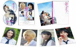 溺れるナイフ コレクターズ・エディション(Blu-ray Disc)