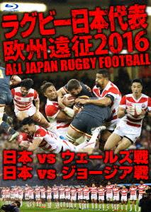 /ラグビー日本代表 欧州遠征2016 日本vsウェールズ戦・日本vsジョージア戦(Blu-ray Disc)