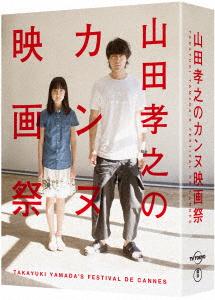 有名な高級ブランド 山田孝之のカンヌ映画祭 DVD BOX, Bonenfant:04ed6d7b --- canoncity.azurewebsites.net
