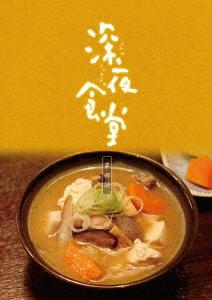 深夜食堂 第四部 DVD-BOX
