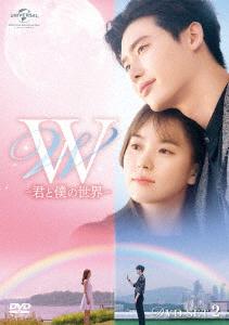 W -君と僕の世界- DVD SET2(お試しBlu-ray付)
