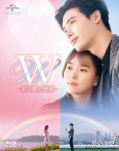 【安心発送】 W -君と僕の世界- Blu-ray SET2(Blu-ray Disc), jewelry CHESS:5fe75f16 --- kventurepartners.sakura.ne.jp