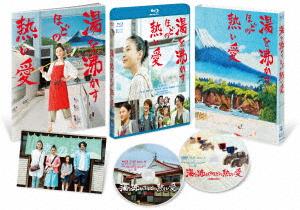 湯を沸かすほどの熱い愛 豪華版(Blu-ray Disc)
