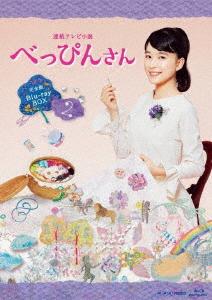 連続テレビ小説 べっぴんさん 完全版 ブルーレイ BOX2(Blu-ray Disc)