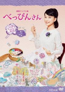 連続テレビ小説 べっぴんさん 完全版 DVD-BOX2