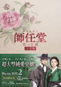 師任堂(サイムダン)、色の日記<完全版>ブルーレイBOX2(Blu-ray Disc)