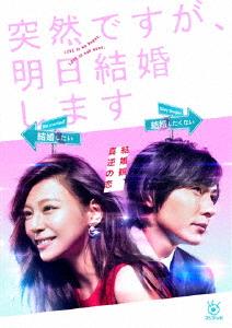【お買得!】 突然ですが、明日結婚します DVD DVD BOX, 山元町:dc3c976a --- canoncity.azurewebsites.net