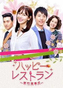 ハッピー・レストラン~家和萬事成~ DVD-BOX 1