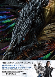 絶狼<ZERO>-DRAGON BLOOD- DVD BOX
