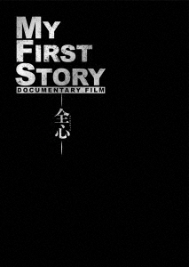 MY FIRST STORY/MY FIRST STORY DOCUMENTARY FILM -全心-