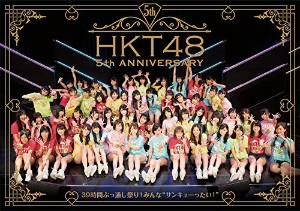 "HKT48/HKT48 5th ANNIVERSARY ~39時間ぶっ通し祭り! みんな""サンキューったい!""~"