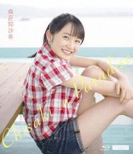 森戸知沙希(カントリー・ガールズ)/Chisaki in Paradise(Blu-ray Disc)