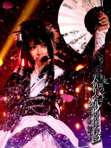 和楽器バンド/和楽器バンド大新年会2017東京体育館 -雪ノ宴・桜ノ宴-(初回生産限定盤B)[スマプラ対応]