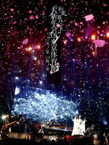 和楽器バンド/和楽器バンド大新年会2017東京体育館 -雪ノ宴・桜ノ宴-(初回生産限定盤A)(Blu-ray Disc)[スマプラ対応]
