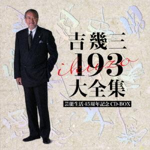 吉幾三/芸能生活45周年記念 吉幾三193大全集