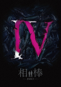 相棒-劇場版IV-首都クライシス 人質は50万人!特命係 最後の決断 豪華版(Blu-ray Disc)