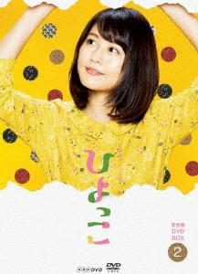 連続テレビ小説 ひよっこ 完全版 ブルーレイ BOX2(Blu-ray Disc)