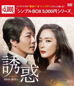 誘惑 DVD-BOX1<シンプルBOX 5,000円シリーズ>