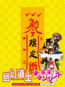 幽幻道士&来来!キョンシーズ コンプリート・ブルーレイ・ボックス(デジタルリマスター版)(初回生産限定盤)(Blu-ray Disc)
