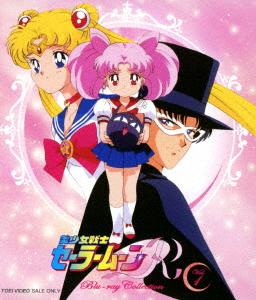 美少女戦士セーラームーンR Blu-ray COLLECTION Vol.1(Blu-ray Disc)