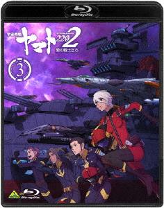宇宙戦艦ヤマト2202 愛の戦士たち 3(Blu-ray Disc)