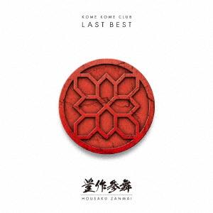 米米CLUB/LAST BEST ~豊作参舞~(初回生産限定盤)(Blu-ray Disc付)[Blu-spec CD2]
