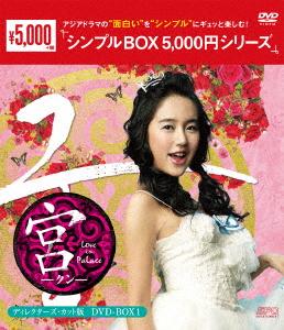 宮~Love in Palace ディレクターズ・カット版 DVD-BOX1<シンプルBOX 5,000円シリーズ>