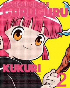 魔法陣グルグル 2(Blu-ray Disc)