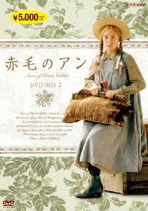 赤毛のアン DVD-BOX 2