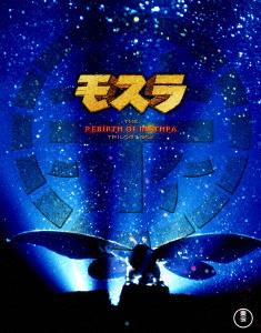 モスラ 3部作(Blu-ray Disc)