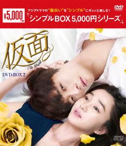 仮面 DVD-BOX2<シンプルBOX 5,000円シリーズ>