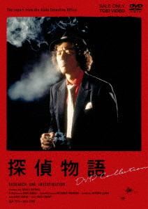 探偵物語 DVD-COLLECTION
