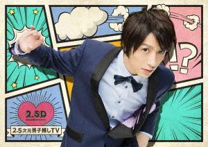 2.5次元男子推しTV Blu-ray BOX(Blu-ray Disc)