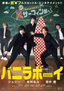 バニラボーイ トゥモロー・イズ・アナザー・デイ 豪華版(Blu-ray Disc)