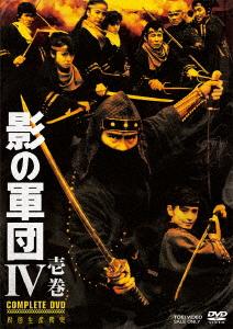 影の軍団4 COMPLETE DVD 壱巻(初回生産限定版)