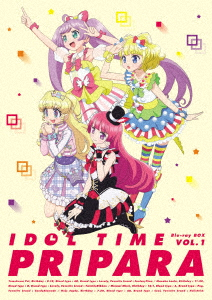 アイドルタイム プリパラ Blu-ray BOX-1(Blu-ray Disc)