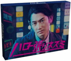 ハロー張りネズミ Blu-ray-BOX(Blu-ray Disc)
