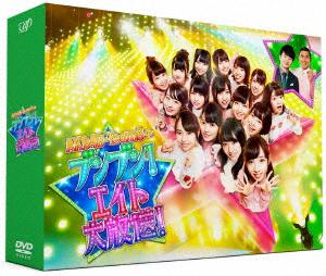 AKB48/AKB48 チーム8のブンブン!エイト大放送 DVD-BOX(初回生産限定版)