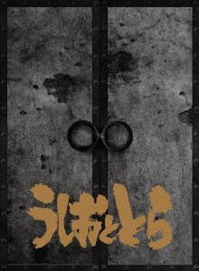 アニメ「うしおととら」Blu-ray&CD完全BOX(永久保存版)(Blu-ray Disc)