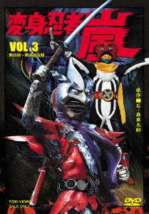 変身忍者 嵐 VOL.3