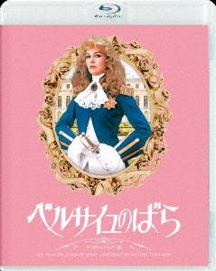 ベルサイユのばら デジタルリマスター版(Blu-ray Disc)