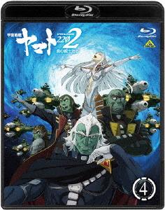宇宙戦艦ヤマト2202 愛の戦士たち 4(Blu-ray Disc)